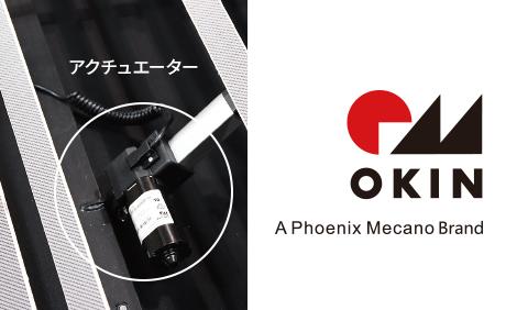 安心品質!OKIN社製モーター
