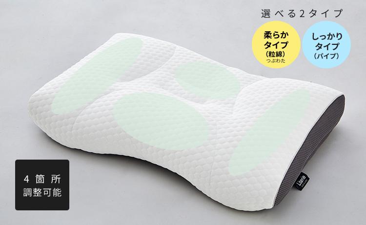 選べる2タイプ柔らかタイプ(粒綿)つぶわたしっかりタイプ(パイプ)4箇所調整可能